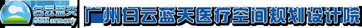 广州白云蓝天医疗空间规划设计院